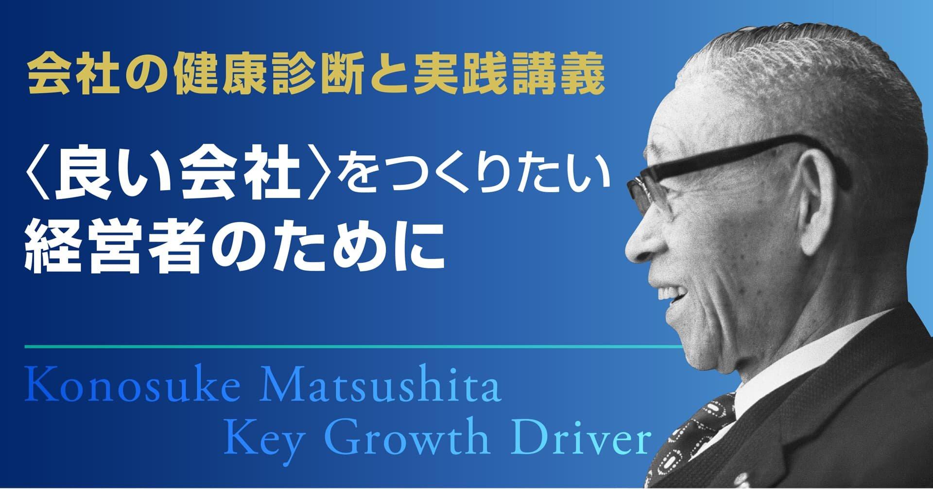 成長ドライバ理論×松下幸之助 経営者のための〈良い会社〉塾