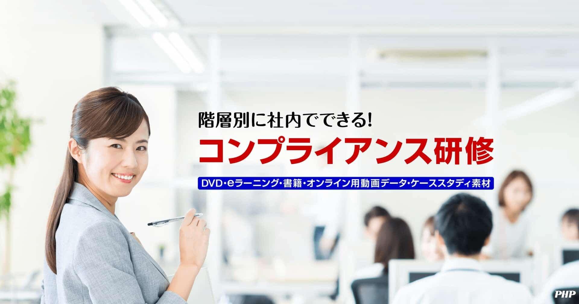 コンプライアンス研修教材~階層別に社内で教育できる!