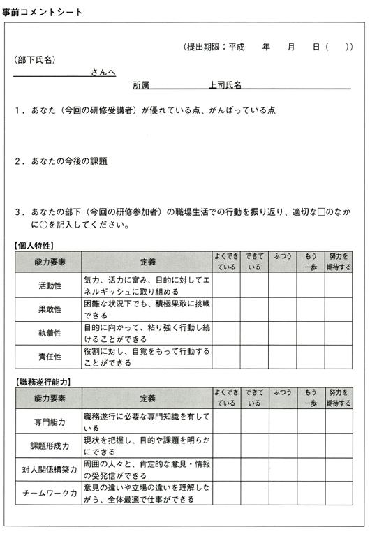 研修事前コメントシート