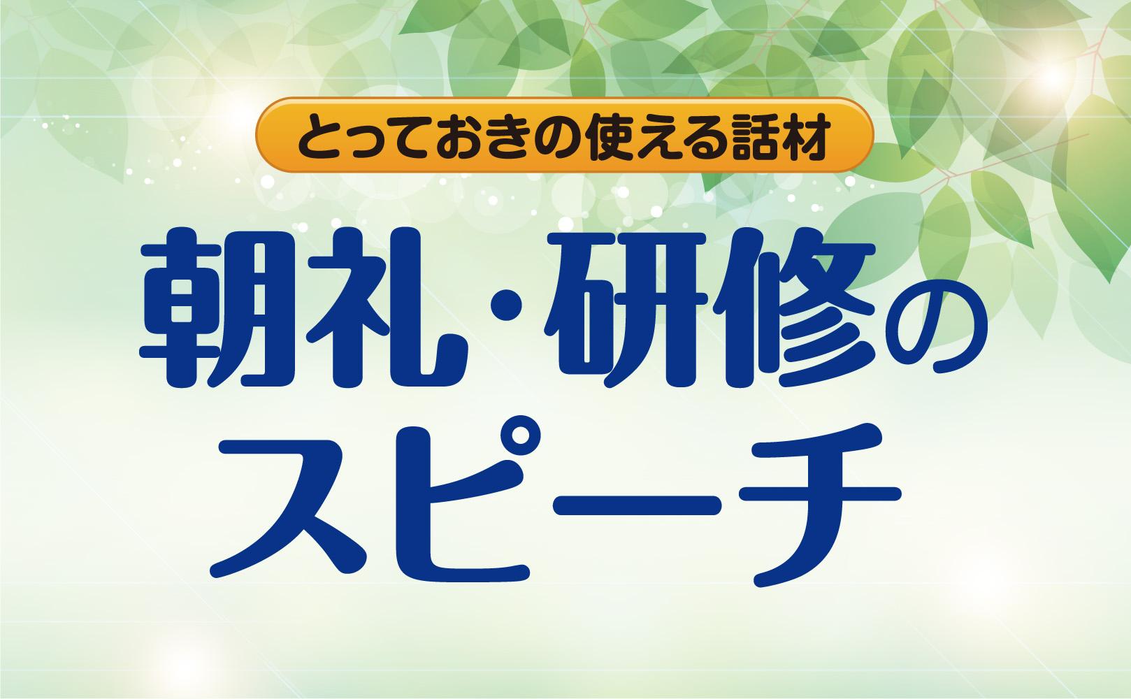 希望は生きる力【朝礼・研修のスピーチ】