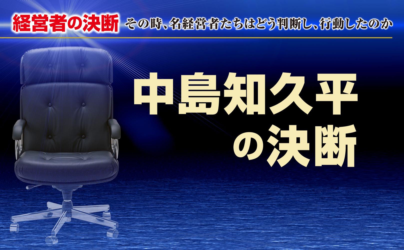 中島知久平、民間企業による飛行機製造を志す