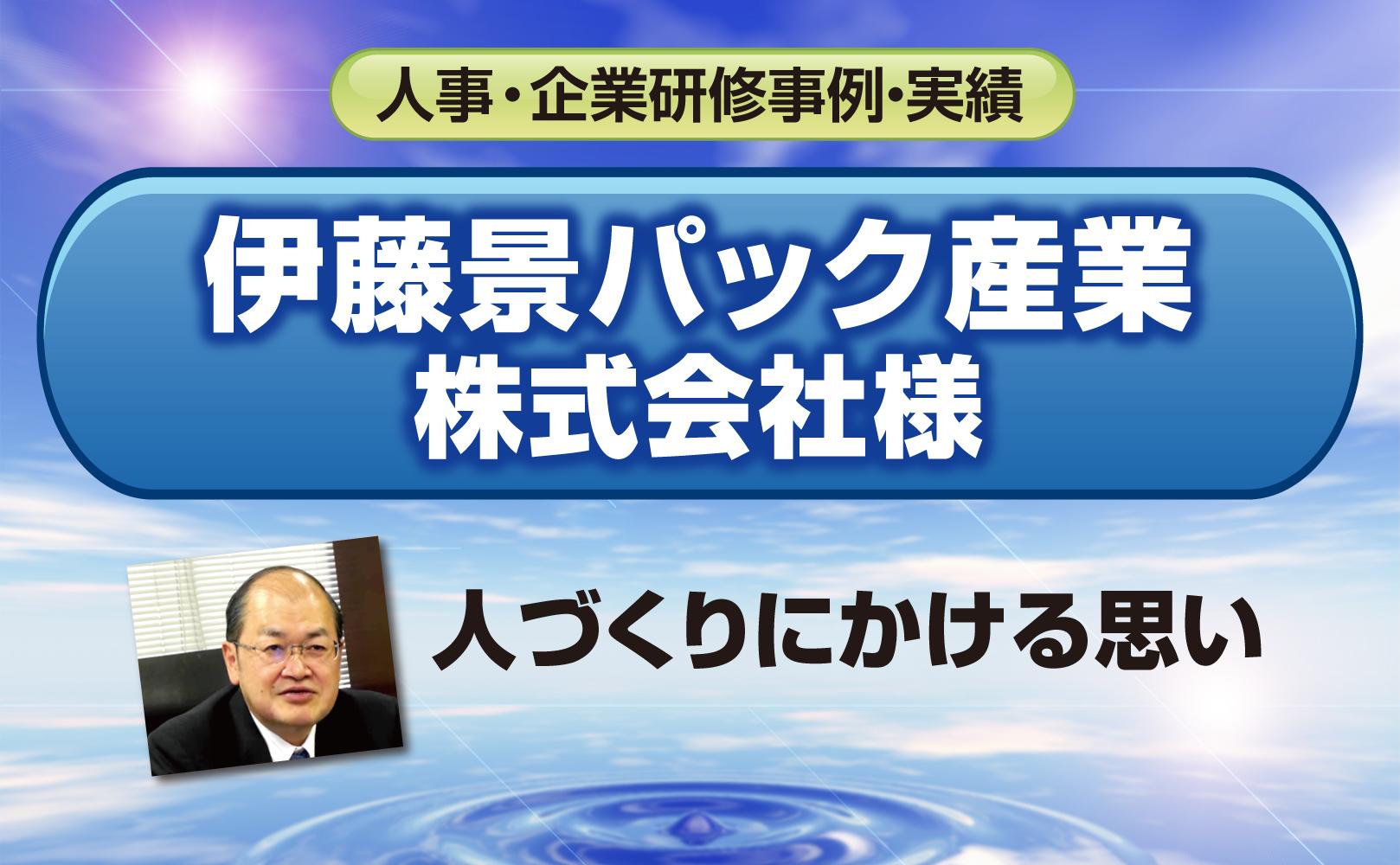 伊藤景パック産業株式会社様~人づくりにかける思い