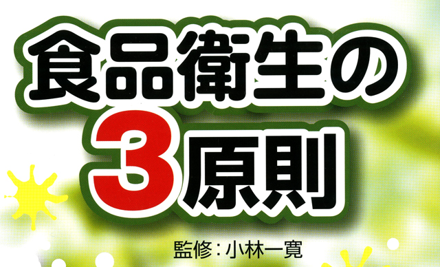 「5S」とは~食品衛生の3原則