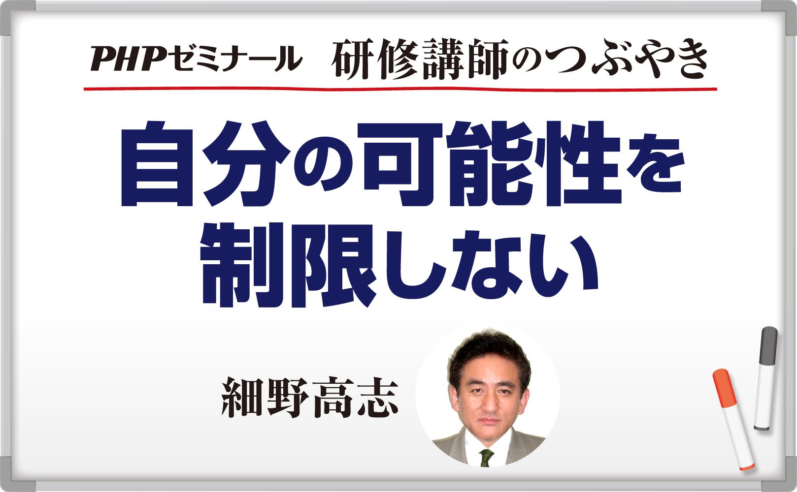 自分の可能性を制限しない【コラム】~細野高志