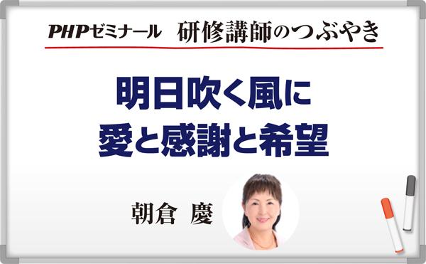 新入社員フォローアップセミナーに思うこと―明日吹く風に、愛と感謝と希望【コラム】~朝倉慶