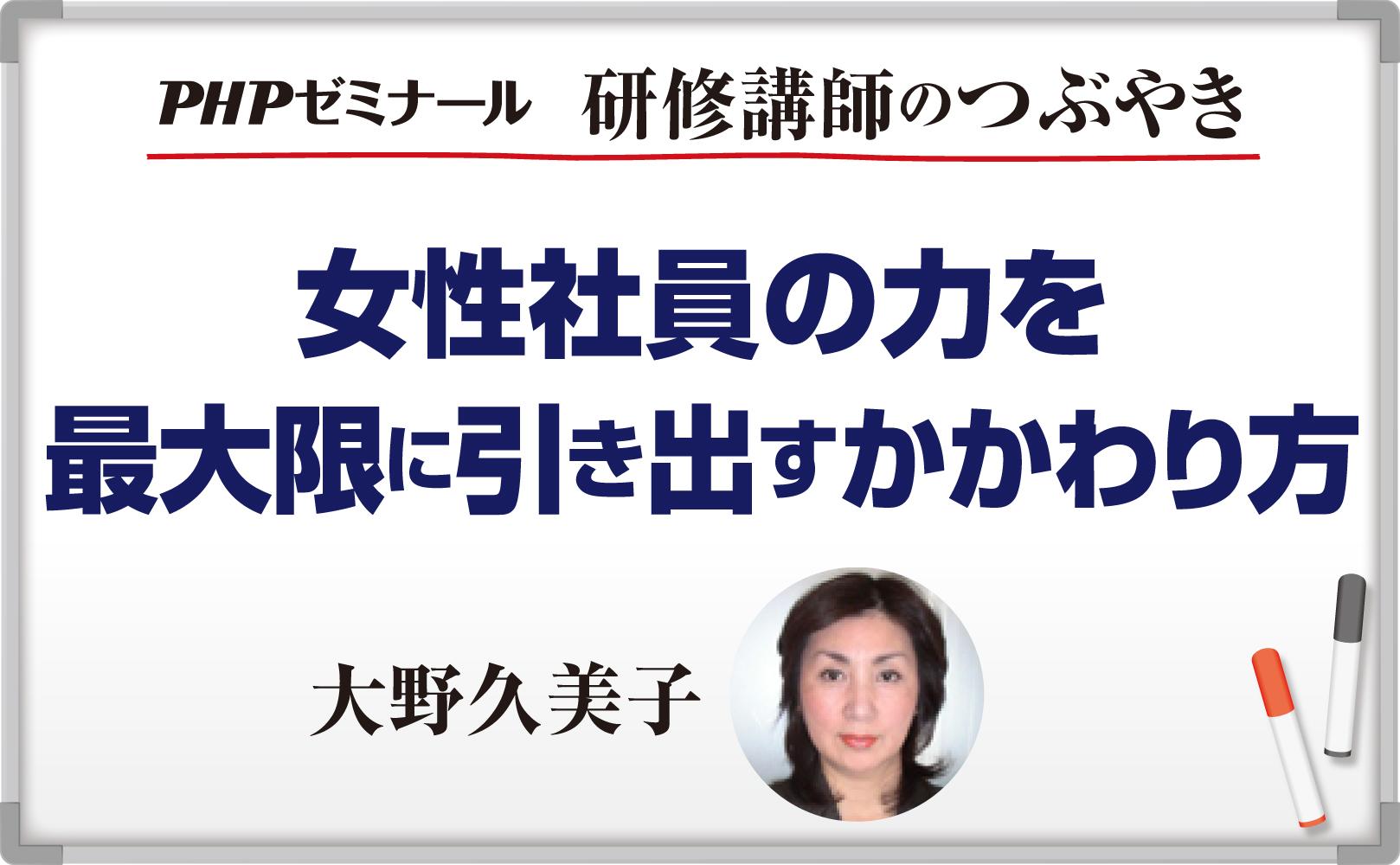 育休復帰の女性社員の力を最大限に引き出すかかわり方【コラム】~大野久美子