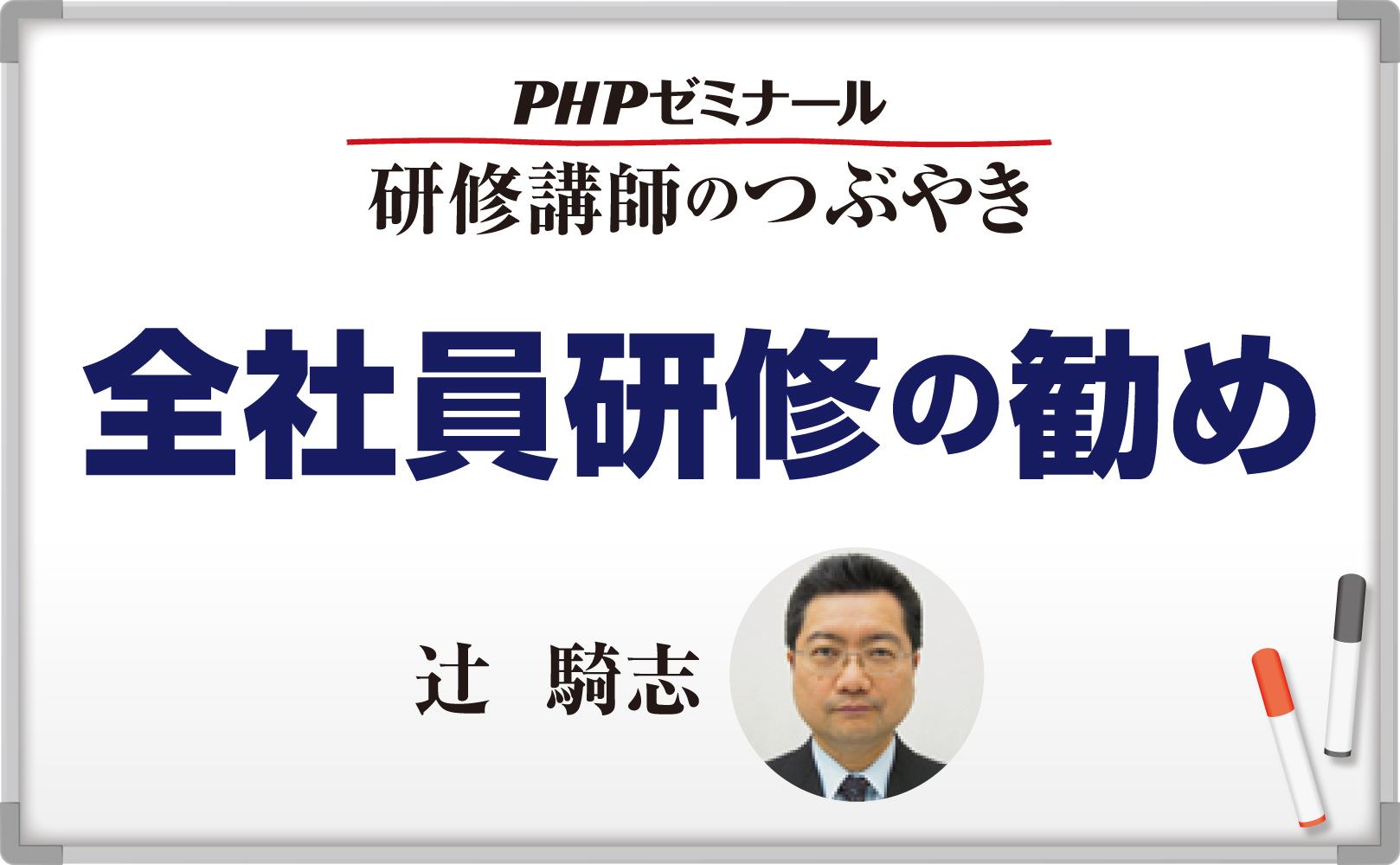 全社員研修の勧め【コラム】~辻騎志