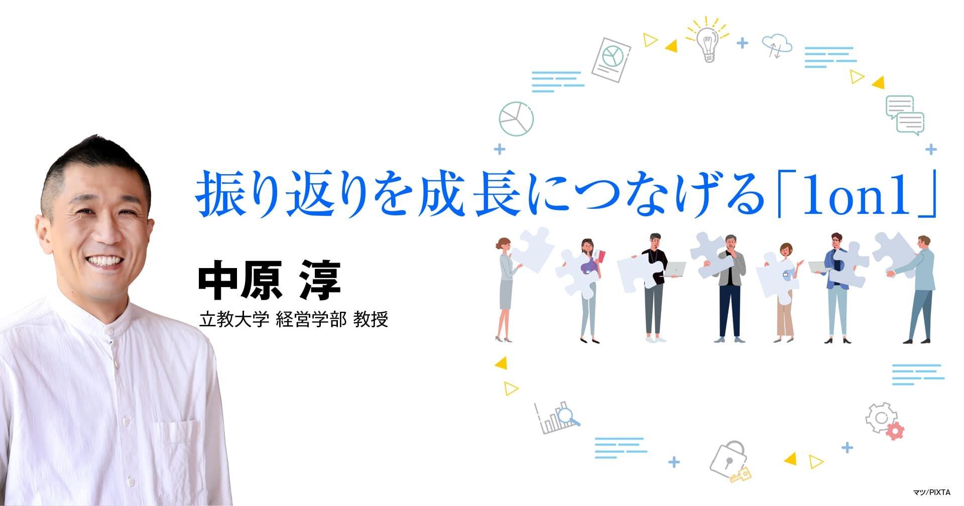 中原淳監修「1on1」研修用DVD教材・講師派遣セミナーのご紹介