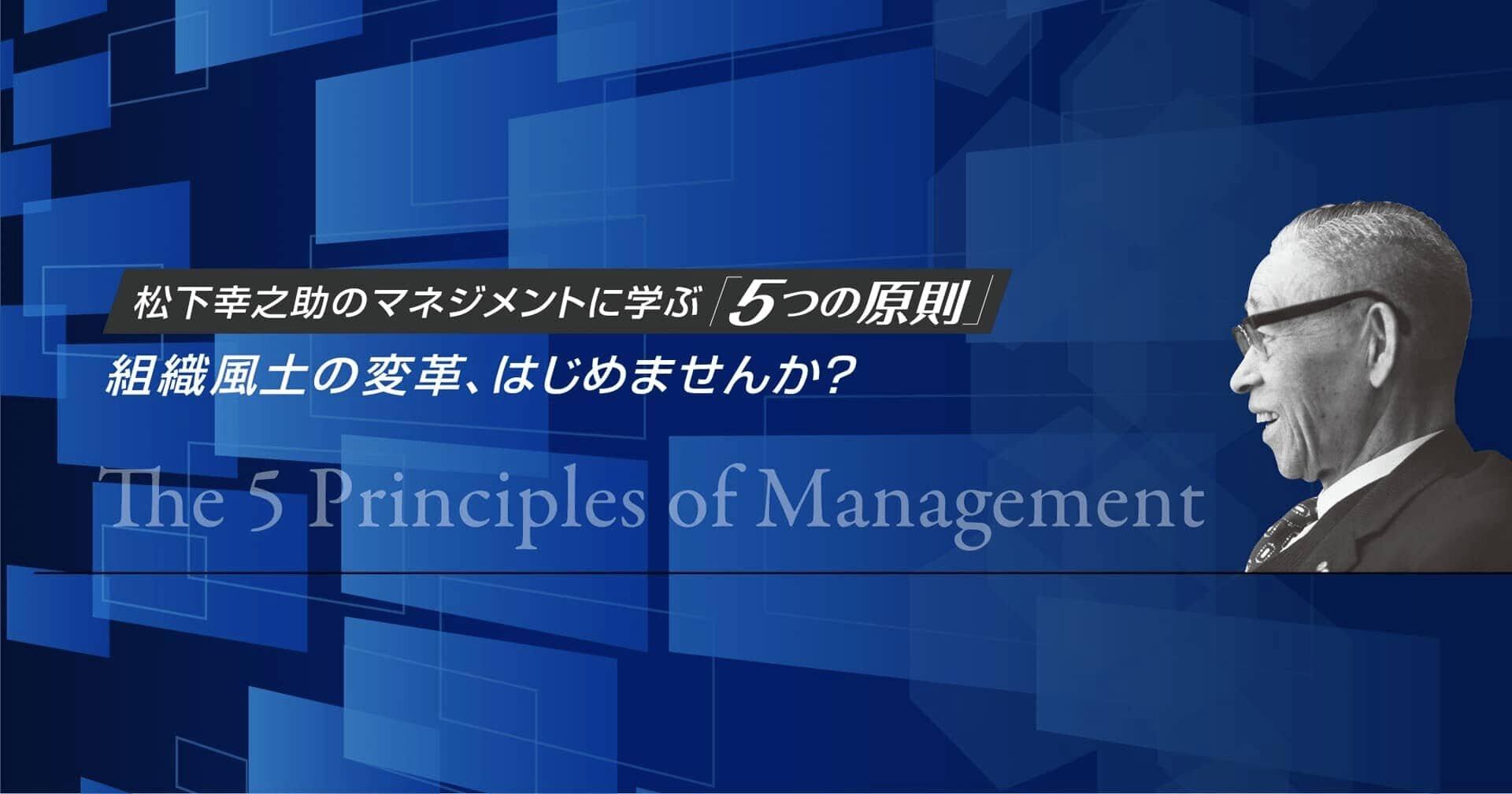 組織風土変革のためのリーダー研修「松下幸之助のマネジメントに学ぶ 5つの原則」