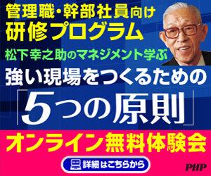 5つの原則_マネジャー研修体験会
