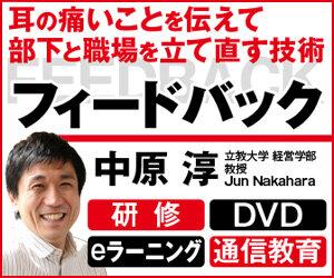 中原淳監修フィードバック研修・DVD 教材・通信教育・eラーニング