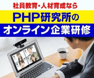 オンライン企業研修