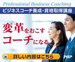 ビジネスコーチ養成講座