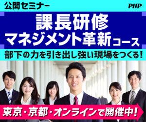 公開セミナー「課長研修マネジメント革新コース」